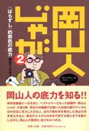 岡山人じゃが(2)