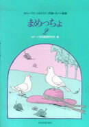 まめっちょ(2)第2版