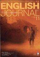ENGLISH JOURNAL (イングリッシュジャーナル) 2017年 11月号 [雑誌]