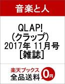 QLAP! (クラップ) 2017年 11月号 [雑誌]