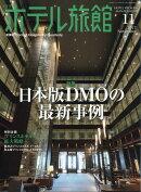 月刊 ホテル旅館 2017年 11月号 [雑誌]