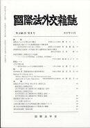 国際法外交雑誌 2017年 11月号 [雑誌]