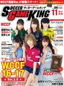 サッカーゲームキング 2017年 11月号 [雑誌]