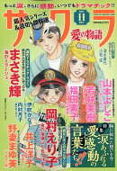 サクラ愛の物語 2017年 11月号 [雑誌]