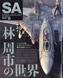 SCALE AVIATION (スケールアヴィエーション) 2017年 11月号 [雑誌]