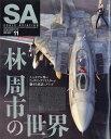 SCALE AVIATION (スケールアヴィエーション) 2017年 11月号 [雑誌]