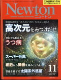 Newton (ニュートン) 2017年 11月号 [雑誌]
