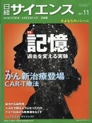 日経 サイエンス 2017年 11月号 [雑誌]