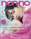 non・no(ノンノ) 2017年 11月号 [雑誌]