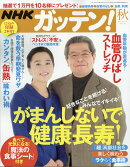 NHK ためしてガッテン 2017年 11月号 [雑誌]