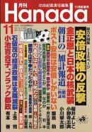 月刊HANADA 2017年 11月号 [雑誌]