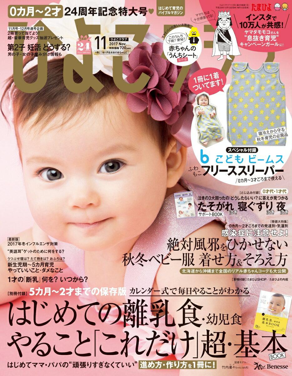 ひよこクラブ 2017年 11月号 [雑誌]