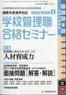 別冊 教職研修 2017年 11月号 [雑誌]