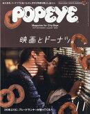POPEYE (ポパイ) 2017年 11月号 [雑誌]