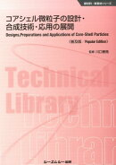 コアシェル微粒子の設計・合成技術・応用の展開普及版