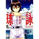 球詠(6) (まんがタイムKRコミックス KIRARA MENU 1567)