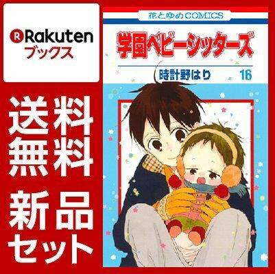 学園ベビーシッターズ 1-16巻セット【特典:透明ブックカバー巻数分付き】