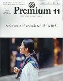 & Premium (アンド プレミアム) 2017年 11月号 [雑誌]