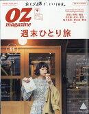 OZ magazine (オズマガジン) 2017年 11月号 [雑誌]