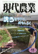 現代農業 2017年 11月号 [雑誌]