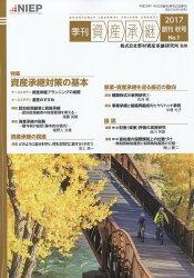 季刊 資産承継 2017年 11月号 [雑誌]