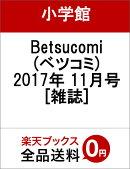 Betsucomi (ベツコミ) 2017年 11月号 [雑誌]