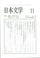 日本文学 2017年 11月号 [雑誌]