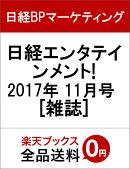日経エンタテインメント! 2017年 11月号 [雑誌]