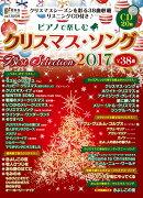 月刊ピアノ2017年11月号増刊 ピアノで楽しむクリスマス・ソング Best Selection2017(リスニングCD付)