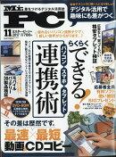 Mr.PC (ミスターピーシー) 2017年 11月号 [雑誌]