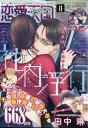 恋愛天国 (パラダイス) 2017年 11月号 [雑誌]