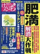 健康生活マガジン「健康一番」けんいち Vol.7 2017年 11月号 [雑誌]