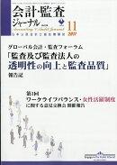 会計監査ジャーナル 2017年 11月号 [雑誌]