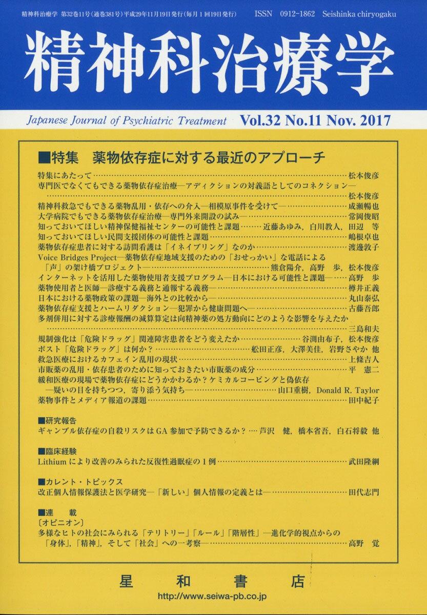 精神科治療学 32巻11号〈特集〉薬物依存症に対する最近のアプローチ