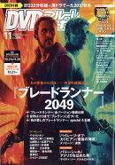 【予約】DVD & ブルーレイでーた 2017年 11月号 [雑誌]