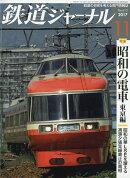 鉄道ジャーナル 2017年 11月号 [雑誌]