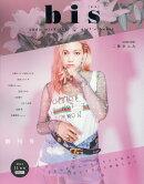 bis (ビス) 2017年 11月号 [雑誌]