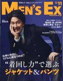 MEN'S EX (メンズ・イーエックス) 2017年 11月号 [雑誌]