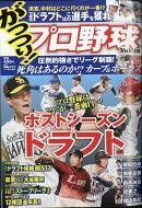 がっつり!プロ野球 Vol.18 2017年 11/5号 [雑誌]