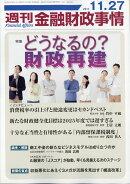 週刊 金融財政事情 2017年 11/27号 [雑誌]