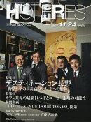 週刊 HOTERES (ホテレス) 2017年 11/24号 [雑誌]