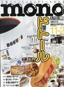 mono (モノ) マガジン 2017年 11/2号 [雑誌]
