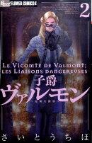 子爵ヴァルモン〜危険な関係 2