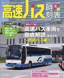 高速バス時刻表(2017-2018冬・春号) (トラベルMOOK)