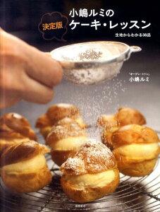 小嶋ルミの決定版ケーキ・レッスン 生地からわかる38品 [ 小嶋ルミ ]