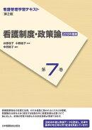 看護管理学習テキスト(第7巻)第2版(2018