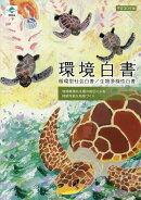 環境白書/循環型社会白書/生物多様性白書(平成30年版)