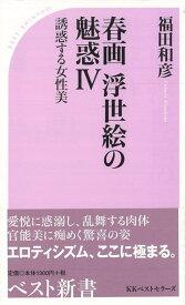 【バーゲン本】春画浮世絵の魅惑4 誘惑する女性美ーベスト新書 (ベスト新書) [ 福田 和彦 ]