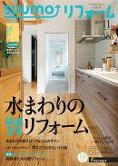 SUUMO (スーモ) リフォーム 2017年 11月号 [雑誌]