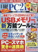 日経 PC 21 (ピーシーニジュウイチ) 2017年 11月号 [雑誌]